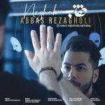 دانلود آهنگ جدید عباس رضاقلی به نام نقاب