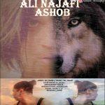 دانلود اهنگ جدید علی نجفی بنام آشوب