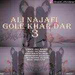 دانلود اهنگ جدید علی نجفی بنام گل خاردار ۳