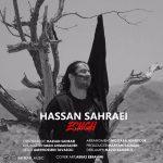 دانلود آهنگ جدید حسن صحرایی به نام عشق
