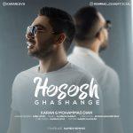 دانلود آهنگ جدید کاران و محمد دیان به نام حسش قشنگه