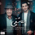 دانلود اهنگ جدید ایرج خواجه امیری و پرویز قربانی بنام عاشقی