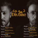 دانلود اهنگ جدید مسعود حاتمی و احمد تدبیری بنام دیوونه