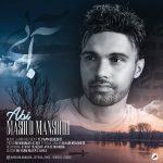 دانلود آهنگ جدید مسعود منصوری بنام آبی