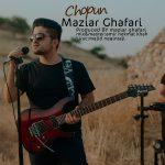 دانلود آهنگ جدید مازیار غفاری بنام چپون