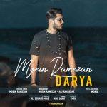 دانلود اهنگ جدید معین رمضان بنام دریا