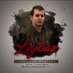 دانلود آهنگ جدید محمد مقصودی بنام لجباز