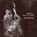 دانلود اهنگ جدید محمد موسوی فهیم بنام ۳تا نقطه یه دنیا حرف