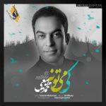 دانلود آهنگ جدید محمد ربیعی به نام کی می تونه