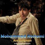 دانلود آهنگ جدید محمد رستمی بنام آره عشقم