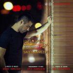 دانلود آهنگ جدید سعید رمضانی بنام مرد بارونی