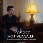 دانلود آهنگ جدید مجتبی صالحی به نام رابطه