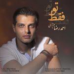 دانلود آهنگ جدید احمدرضا عزیزی به نام فقط تو