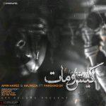دانلود اهنگ جدید امین حافظ و حاج رضا و فرشاد دی اف بنام کیش و مات