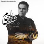 دانلود آهنگ جدید امیر حسین شریفی بنام شب اول حرم