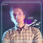 دانلود اهنگ جدید هادی رضایی بنام جذاب
