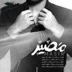 دانلود اهنگ جدید حامد جلیلی بنام مصیر