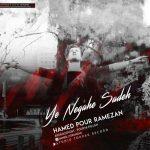 دانلود آهنگ جدید حامد پور رمضان به نام یه نگاه ساده