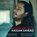 دانلود آهنگ جدید حسن صحرایی به نام عشق رویایی