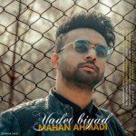 دانلود آهنگ جدید ماهان احمدی بنام یادت بیاد