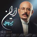 دانلود اهنگ جدید مجید پورمولایی بنام ایران