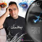 دانلود آهنگ جدید مسعود مختاری بنام چشمات