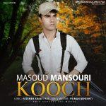 دانلود آهنگ جدید مسعود منصوری بنام کوچ
