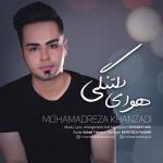 دانلود آهنگ جدید محمدرضا خان زادی بنام هوای دلتنگی