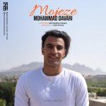 دانلود آهنگ جدید محمد داوری به نام معجزه