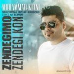 دانلود آهنگ جدید محمد کیانی به نام زندگیمو زندگی کن