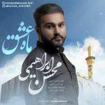 دانلود آهنگ جدید محسن ابراهیمی بنام ماه عشق