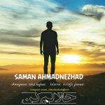 دانلود اهنگ جدید سامان احمدنژاد بنام حلالم کن