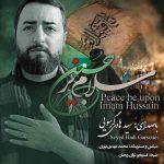 دانلود آهنگ جدید سید هادی گرسویی بنام سلام بر حسین