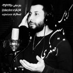 دانلود آهنگ جدید یاسین اصغری بنام باز منو بارون چشام حسین
