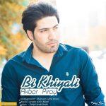 دانلود آهنگ جدید اکبر پیرای بنام بی خیالی