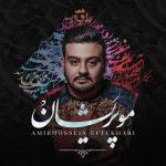 دانلود آلبوم جدید امیرحسین افتخاری بنام مو پریشان