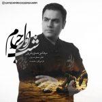 دانلود آهنگ جدید امیر حسین شریفی به نام شب اول حرم