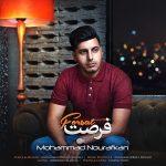دانلود اهنگ جدید محمد نورافکن به نام فرصت