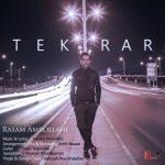 دانلود آهنگ جدید رسام امراللهی به نام تکرار