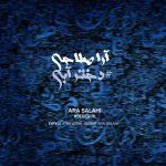 دانلود اهنگ جدید آرا صلاحی بنام دختر آبی