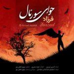 دانلود آهنگ جدید فرزاد بنام حوای سورئال