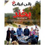 دانلود موزیک ویدئو جدید صادق صدری به نام بخند (تیتراژ سریال رالی ایرانی ۲)