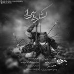 دانلود اهنگ جدید امیرحسین بی غم و احسان خلیفه و محمدامینی بنام لشکر بی سردار
