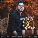 دانلود آهنگ جدید عباس رضا قلی به نام ۳۰ سالگی