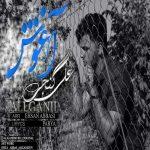 دانلود آهنگ جدید علی گنجی بنام آغوش