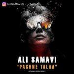 دانلود آهنگ جدید علی سماوی بنام پاشنه طلا