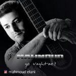 دانلود آهنگ جدید محمود بنام یه وقتایی