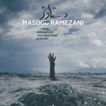 دانلود اهنگ جدید مسعود رمضانی بنام دستاویز