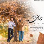 دانلود آهنگ جدید محمد مفرد و محمد افشار به نام تو خدای بی نیازی