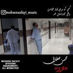 دانلود اهنگ جدید محسن صفایی بنام دیوونه
